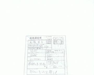 eternal gto great onizuka